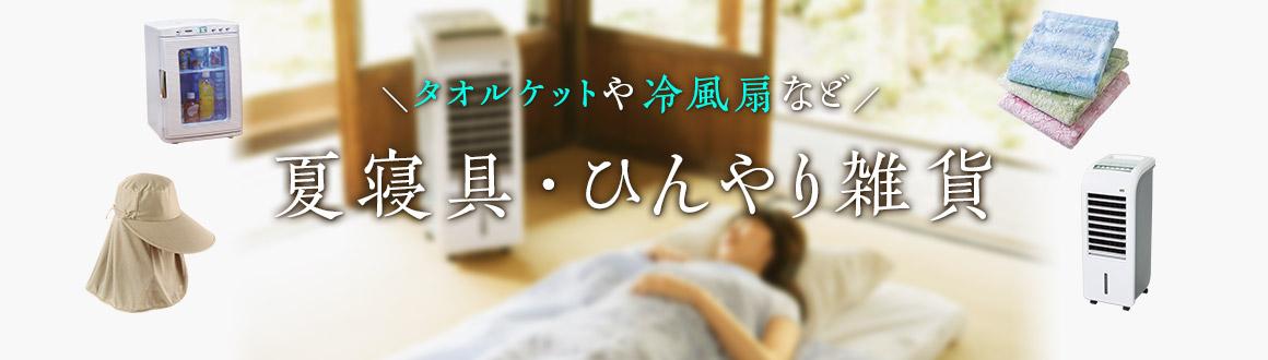 夏寝具・ひんやり雑貨