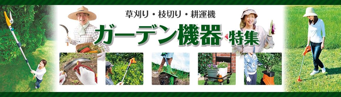 ガーデン機器特集