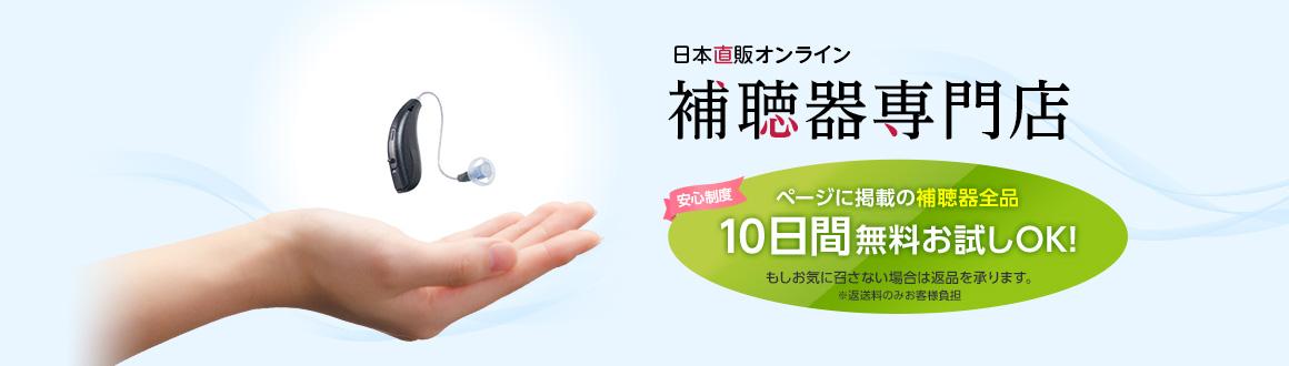 日本直販オンライン 補聴器専門店