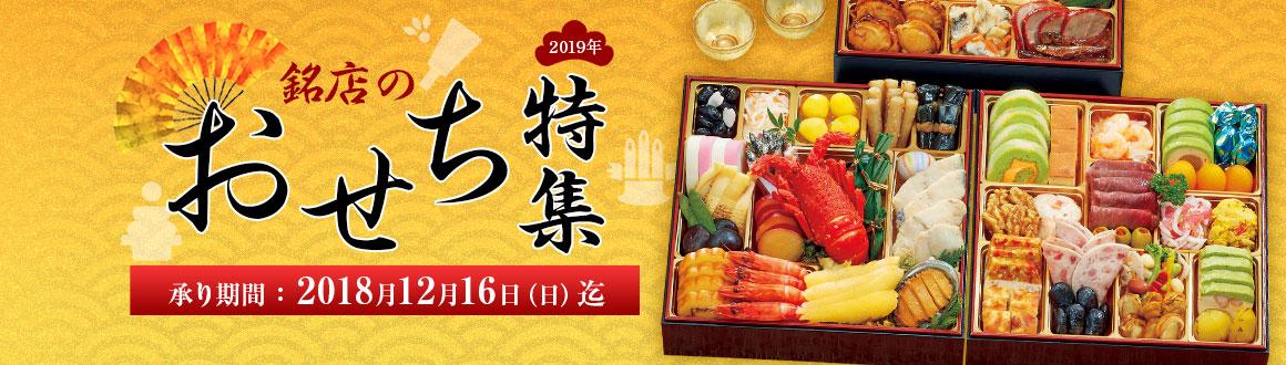 銘店のおせち特集2019