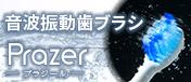<日本直販オリジナル>音波振動歯ブラシ・プラジール 2台セット
