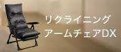 くつろぎのリクライニングアームチェアDX