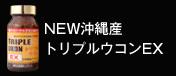 FMラジオショッピングで大人気!NEW沖縄産トリプルウコンEX <新タイプ>