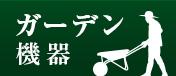 日本直販のガーデン機器