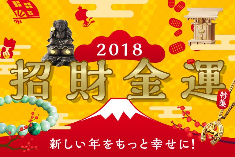新しい年をもっと幸せに!「2018招財金運」特集