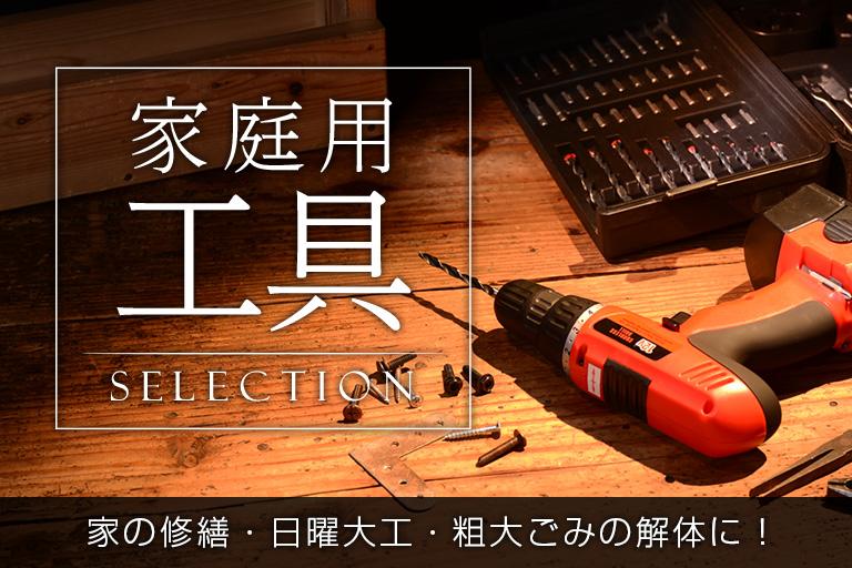 家庭用工具Selection