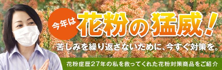 今年の花粉は猛威!花粉対策商品をご紹介