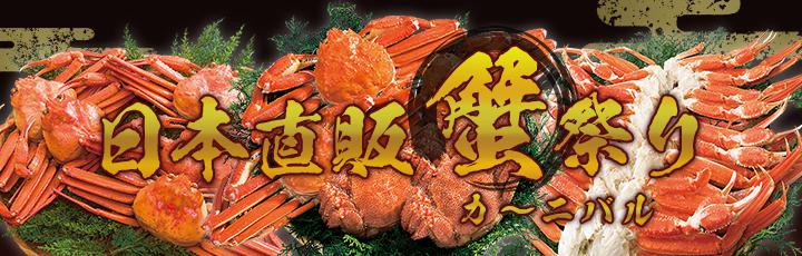 日本直販蟹祭り