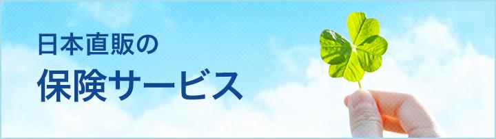 日本直販の保険サービス