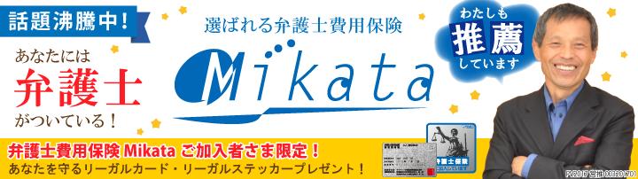弁護士費用保険「mikata/ミカタ」