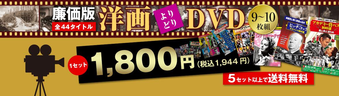 「廉価版洋画よりどりDVD」全44タイトル1セット1,800円