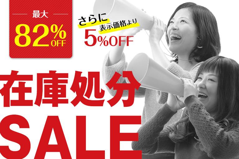 最大82%OFF!在庫処分SALE 表示価格よりさらに5%OFFで驚きの価格を実現
