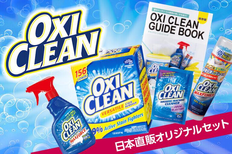 オキシクリーン日本直販オリジナルセット