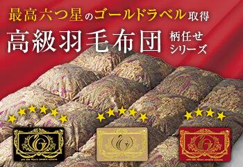 ゴールドラベル高級羽毛布団シリーズ
