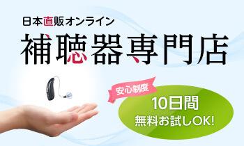 日本直販 補聴器専門店