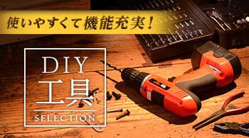 DIY工具セレクション