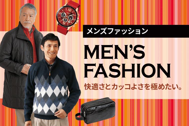 >冬のメンズファッション特集