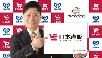 日本直販のロゴがリニューアル