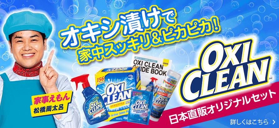 オキシクリーンEX 日本直販限定セット