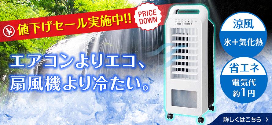 エアコンよりエコ扇風機より冷たい