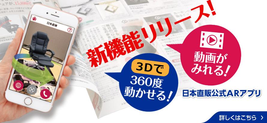 日本直販公式ARアプリ