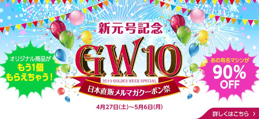 新元号記念 日本直販メルマガクーポン祭