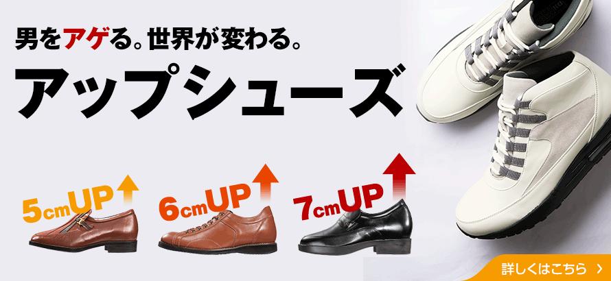 背が高くなる靴 日本直販アップシューズ