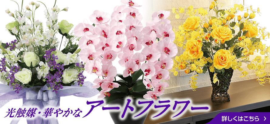 光触媒アートフラワー、光触媒造花・人工観葉植物
