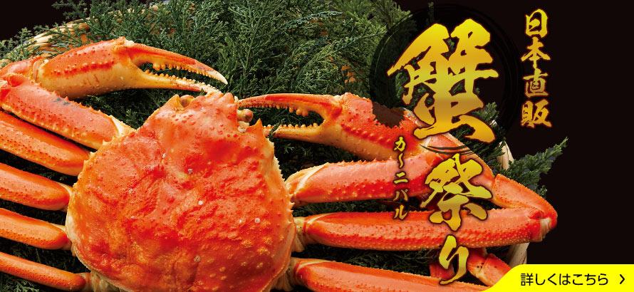 日本直販 蟹祭り