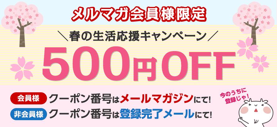メールマガジン新規ご登録キャンペーン