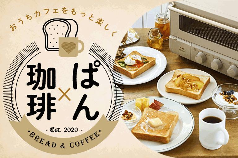パンとコーヒー
