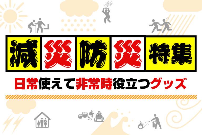 日本直販オリジナル商品