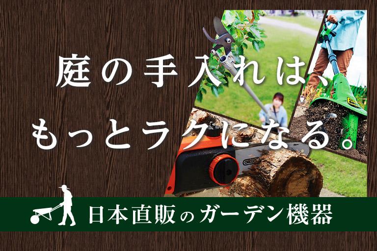日本直販のガーデン機器特集