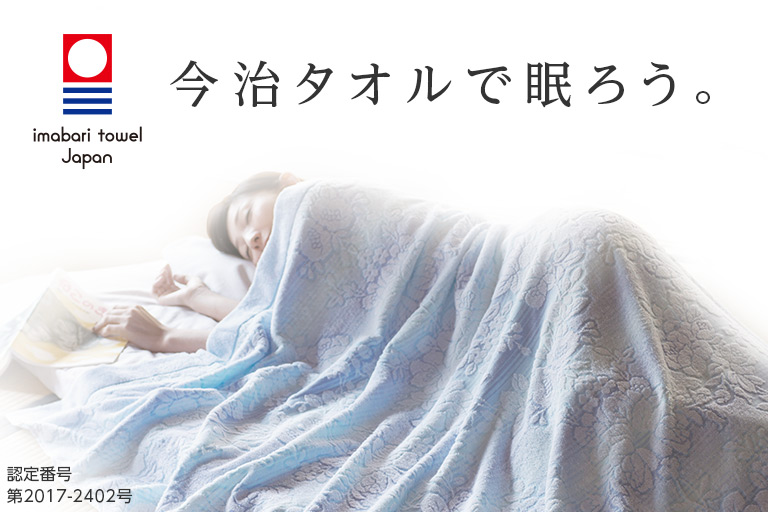 今治タオルで眠ろう