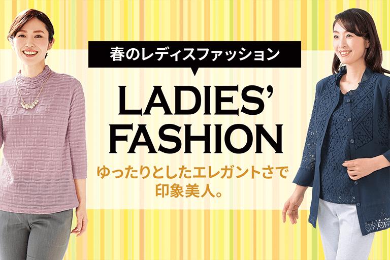 春のレディースファッション特集