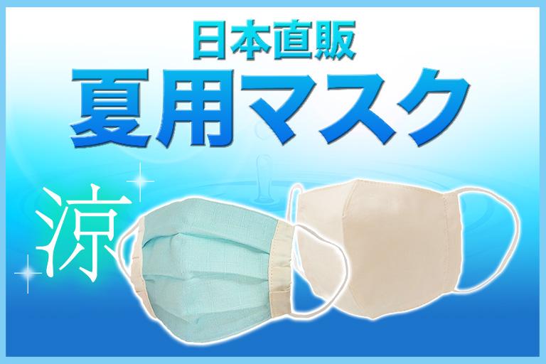日本直販の夏用マスク