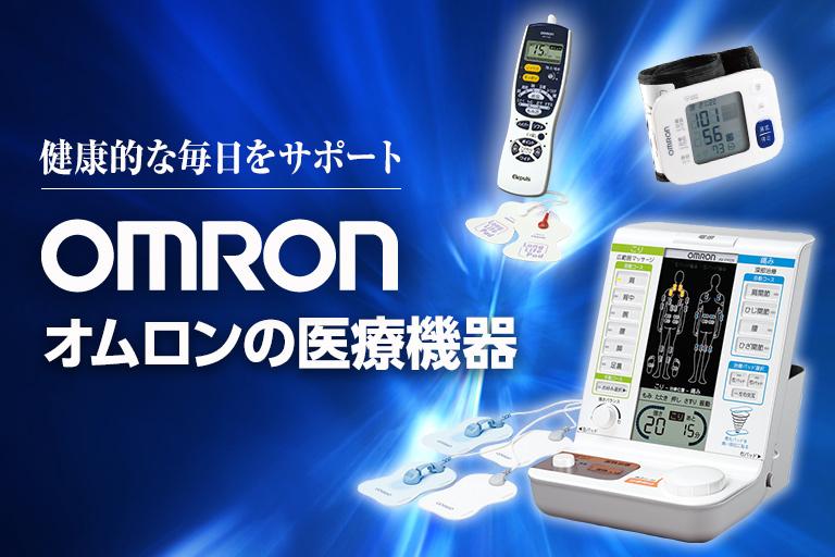 オムロンの医療機器特集