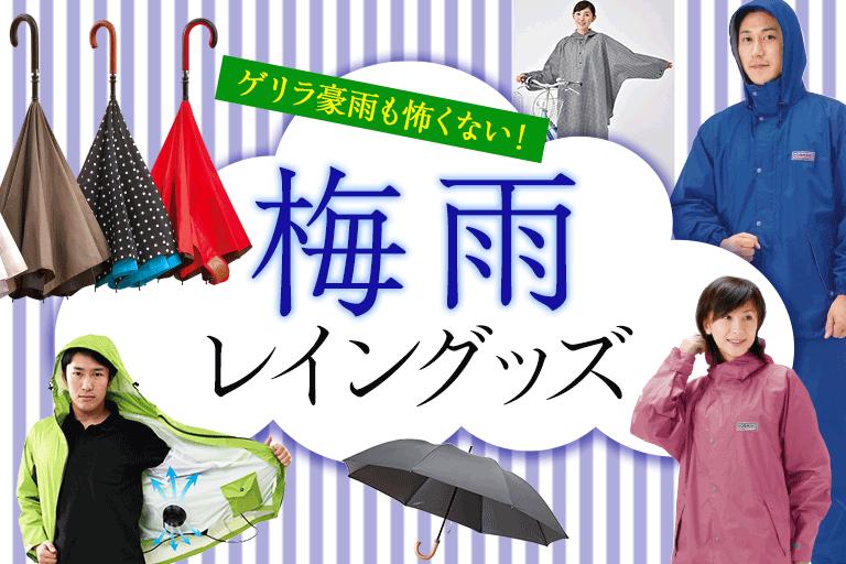 梅雨レイングッズ