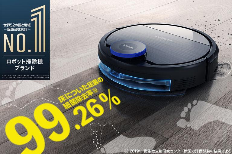 ロボット掃除機 DEEBOT 特集(エコバックス社)