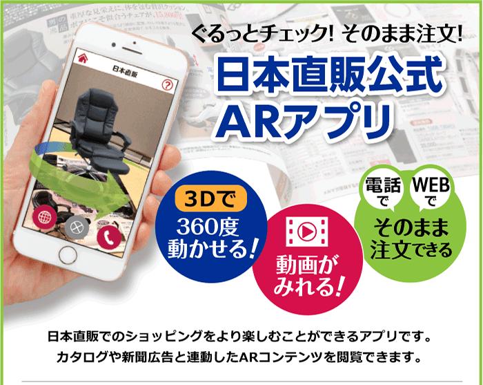 日本直販公式アプリ「日本直販AR」。カタログや新聞広告と連動したARコンテンツを閲覧できます!