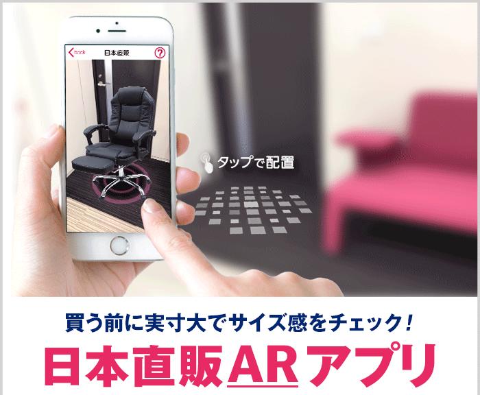 買う前に実寸大でサイズ感をチェック!日本直販公式ARアプリ