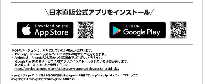 日本直販公式アプリをインストール