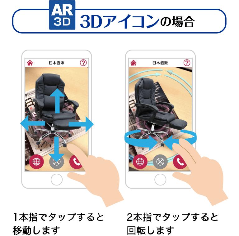 3Dアイコンの場合:1本指でタップすると移動します。2本指でタップすると回転します。