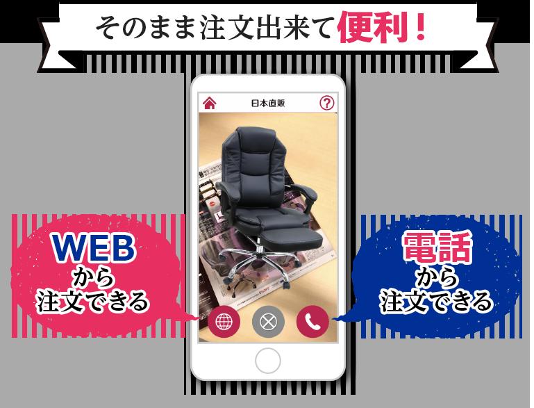 WEBから、または電話でそのまま注文できて便利!