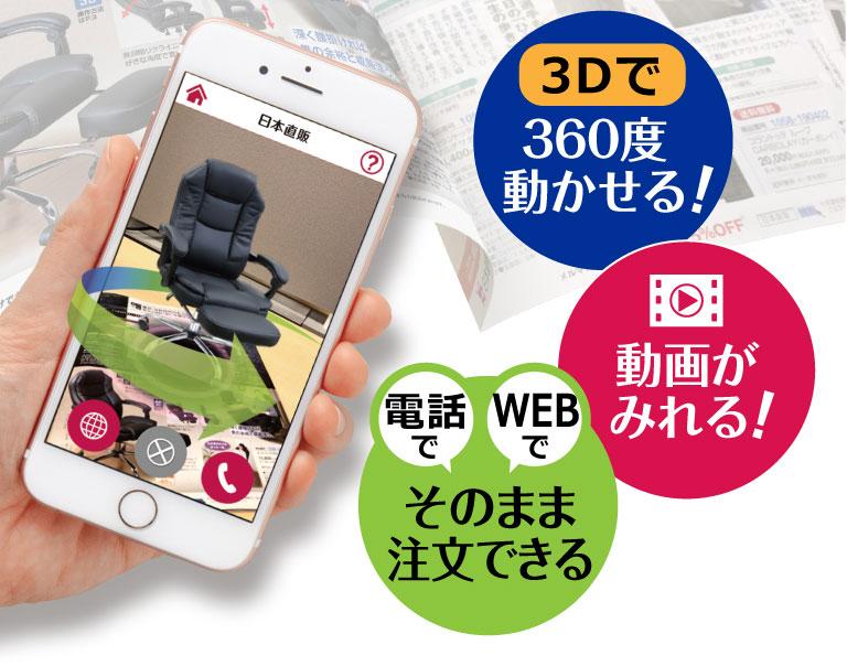 3Dで360度動かせる!動画がみれる!WEBで電話でそのまま注文できる!