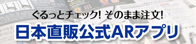 ぐるっとチェック!そのまま注文!「日本直販公式ARアプリ」