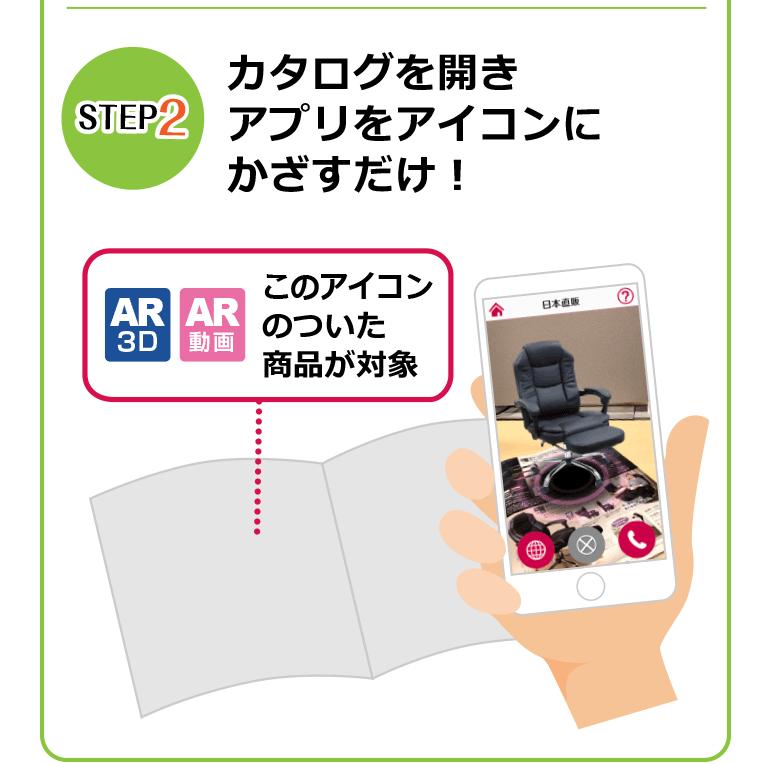 STEP2:カタログを開きアプリをアイコンにかざすだけ!(ARと書いてあるアイコンのついた商品が対象)