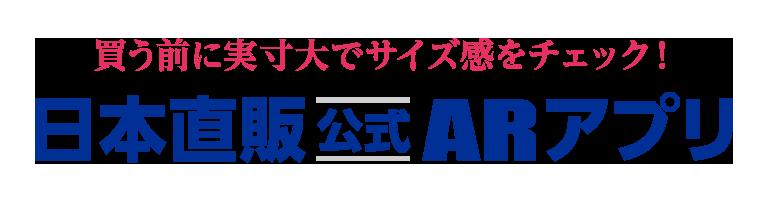 買う前に実寸大でサイズ感をチェック!「日本直販公式ARアプリ」