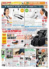 日本直販ダイジェスト200号SP