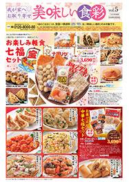 美味しい食彩Vol.5